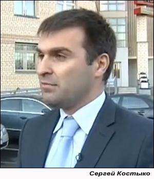 Сергей Костыко